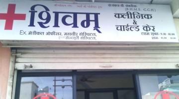 Photo of Shivam Child Care
