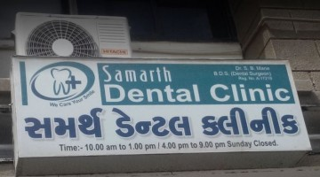 Photo of Samarth Dental Clinic