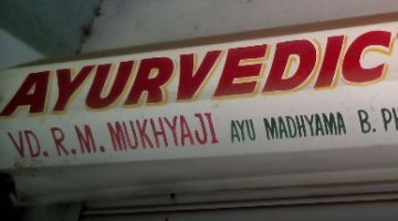 Photo of VD.R.M.Mukhyaji Ayurvedic Clinic