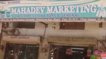 Photo of Mahadev Marketing
