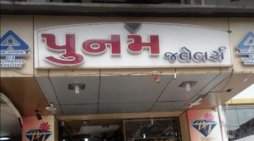 Photo of Poonam Jewelers