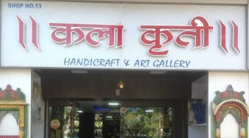 Photo of Kalakruti Handicraft & Art Gallery