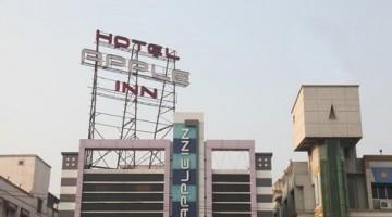 Photo of Apple Inn