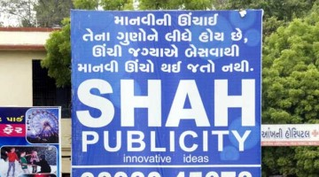 Photo of Shah Publicity