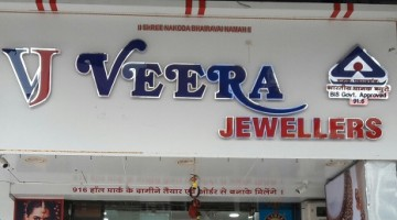 Photo of Veera Jewellers